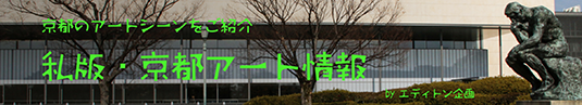 03私版・京都アート情報